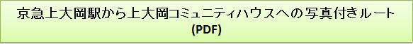 京急上大岡駅から上大岡コミュニティハウスへの写真付きルート (PDF)